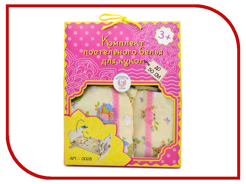 Игра Большой слон Комплект постельного белья для кукол 0028 цена