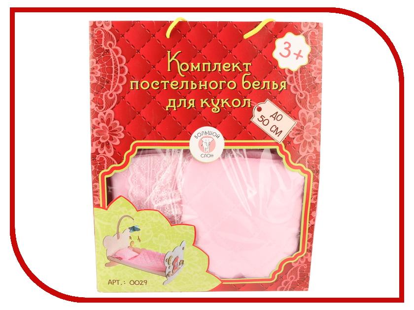 Игра Большой слон Комплект постельного белья для кукол Люкс 0029 цена