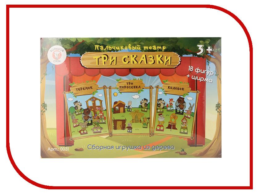 Игра Большой слон Пальчиковый театр 0031 дрофа медиа набор для изготовления игрушек пальчиковый театр зоопарк