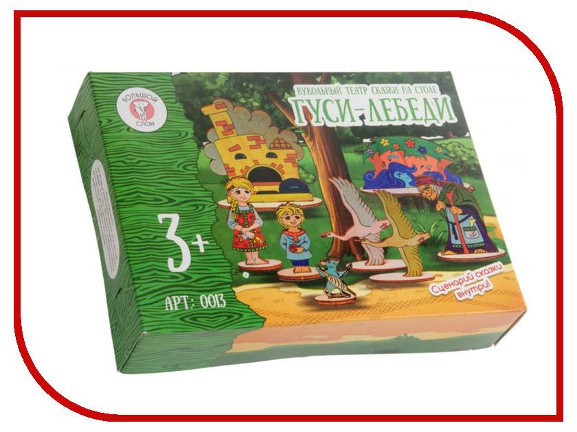Игра Большой слон Кукольный театр сказки на столе Гуси- лебеди 0013