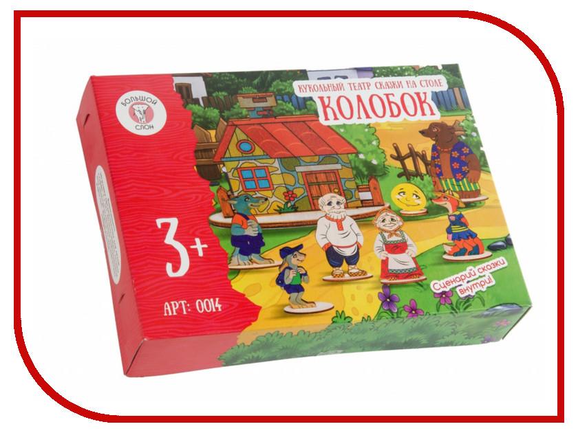 Игра Большой слон Кукольный театр сказки на столе Колобок 0014 цена