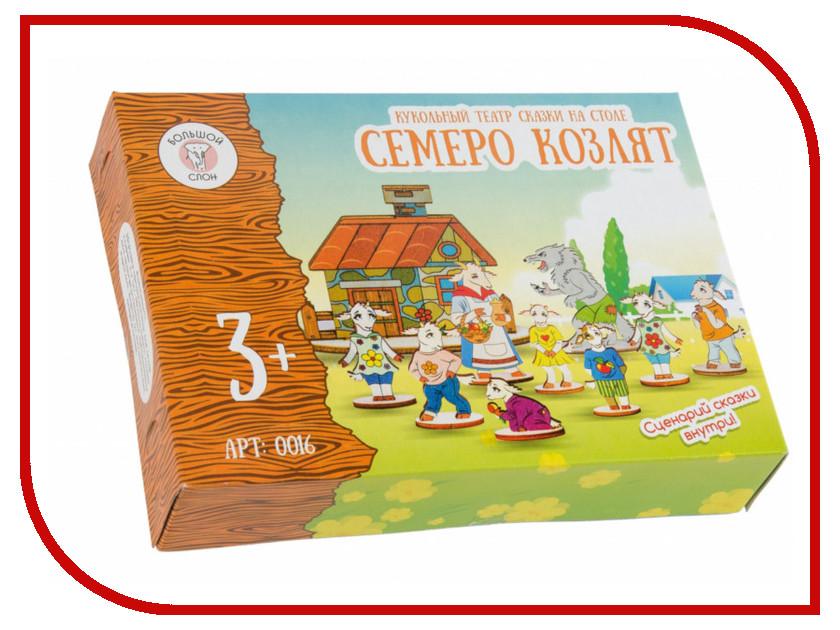 Игра Большой слон Кукольный театр сказки на столе Семеро козлят 0016