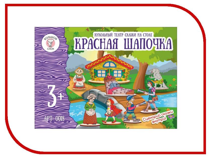Игра Большой слон Кукольный театр сказки на столе Красная шапочка 0018 анданте кукольный театр красная шапочка