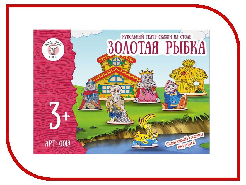 Игра Большой слон Кукольный театр сказки на столе Золотая рыбка 0019