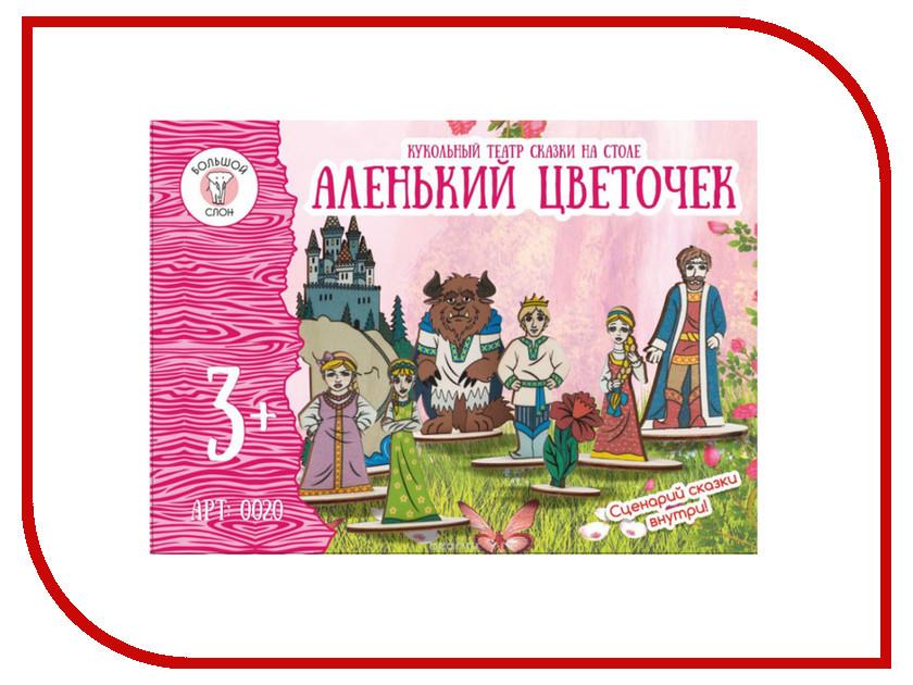 Игра Большой слон Кукольный театр сказки на столе Аленький цветочек 0020 россия ёлочная игрушка шар аленький цветочек коллекция хохломские узоры white