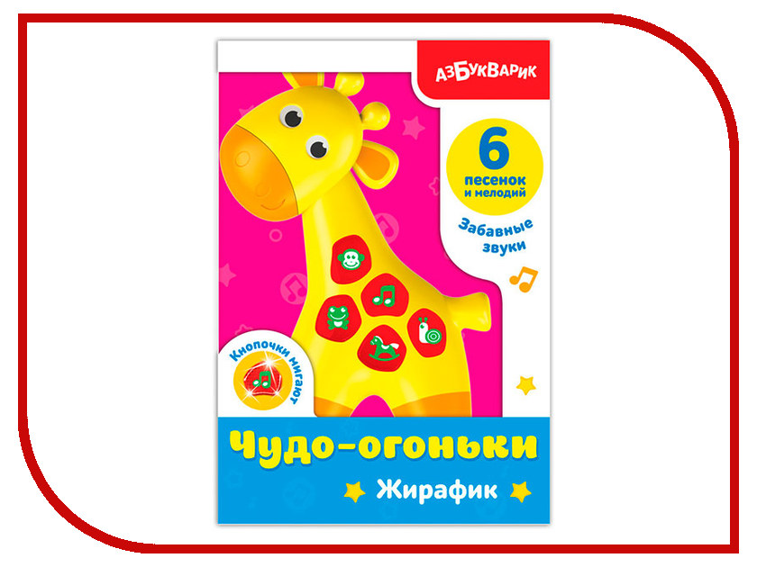 Звуковой плакат Азбукварик Жирафик Чудо-огоньки 4680019282138
