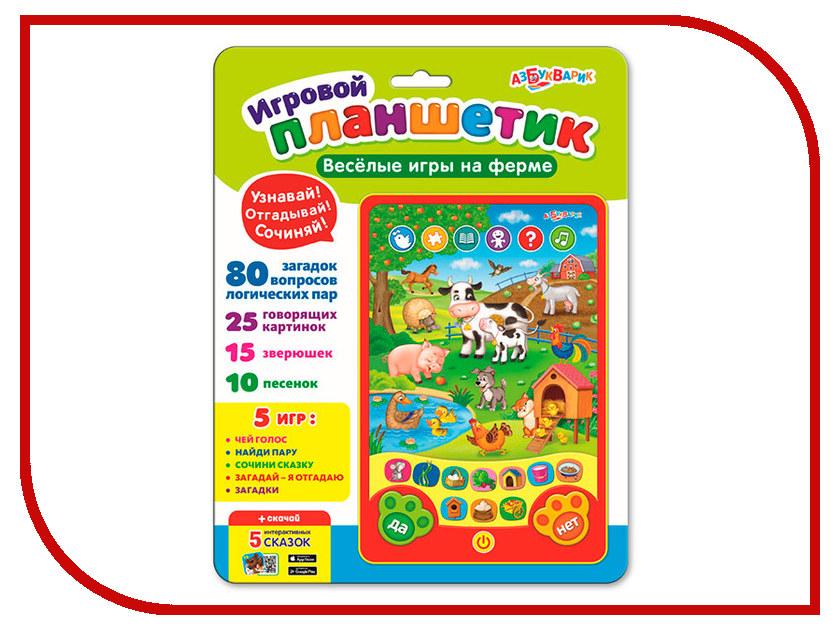 Планшет Азбукварик Веселые игры на ферме 4680019281063