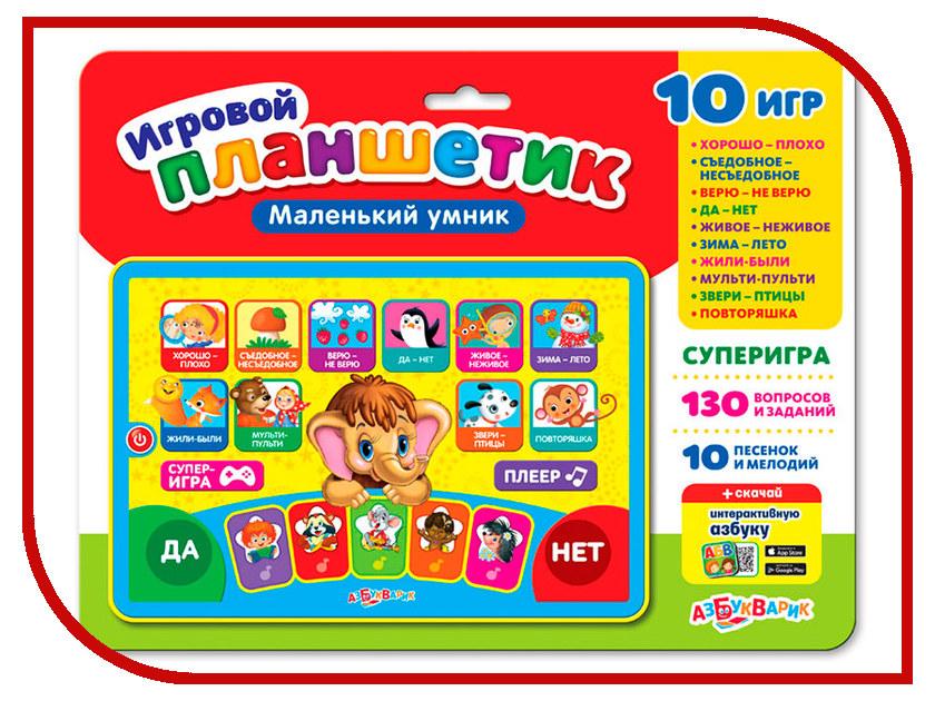 Планшет Азбукварик Маленький умник 4680019281087 планшет игрушечный азбукварик сказочка