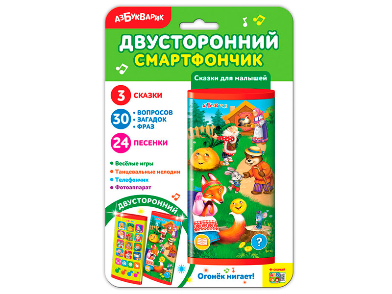 Телефончик Азбукварик Сказки для малышей 4680019281926
