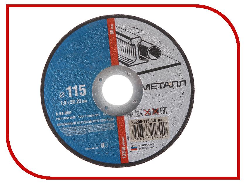 Диск Зубр отрезной по металлу 115х1.0х22.23мм 36200-115-1.0_z02
