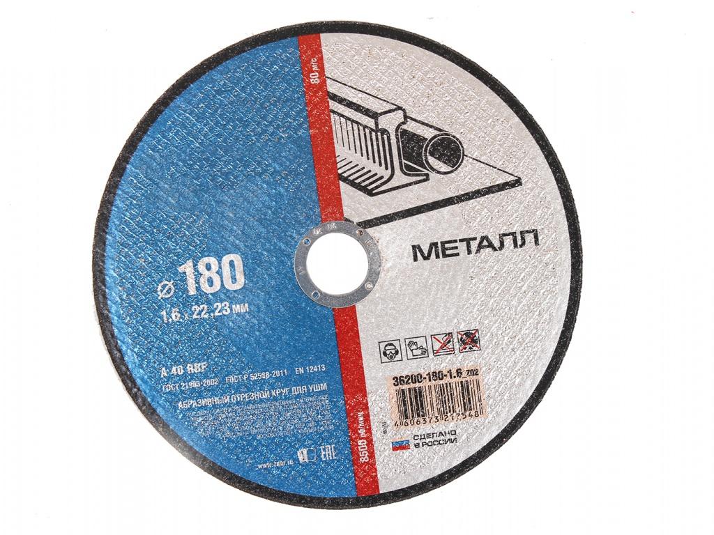 Диск Зубр отрезной по металлу 180х1.6х22.23мм 36200-180-1.6_z02