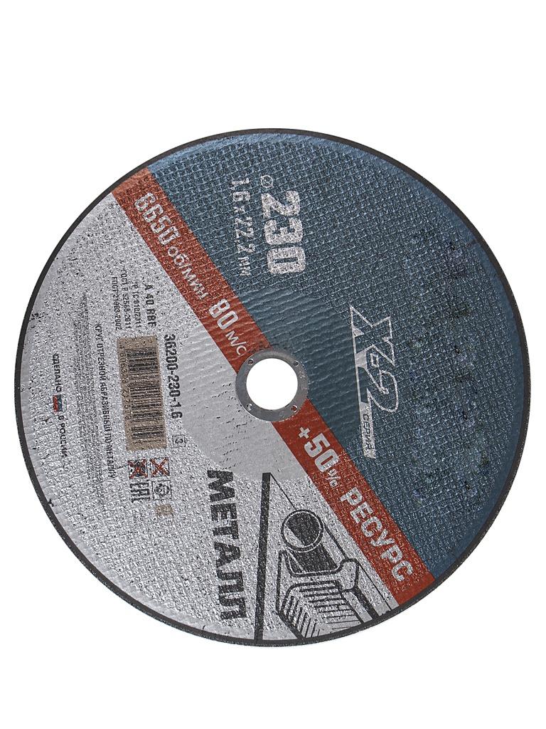 Диск Зубр отрезной по металлу 230х1.6х22.23мм 36200-230-1.6_z02