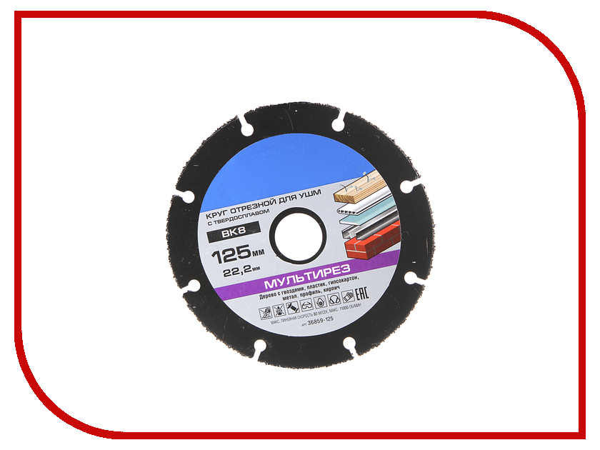 Диск Зубр Отрезной ПРОФЕССИОНАЛ для УШМ для строительной древесины с гвоздями 36859-125