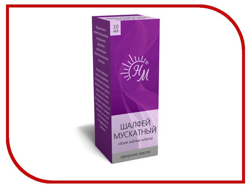 Масло эфирное Натуральные масла Шалфей мускат 10ml