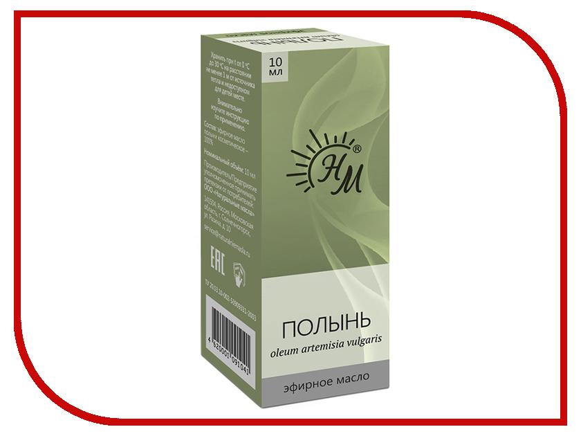 Масло эфирное Натуральные масла Полынь 10ml полынь натуральное эфирное масло крымская роза 10 мл