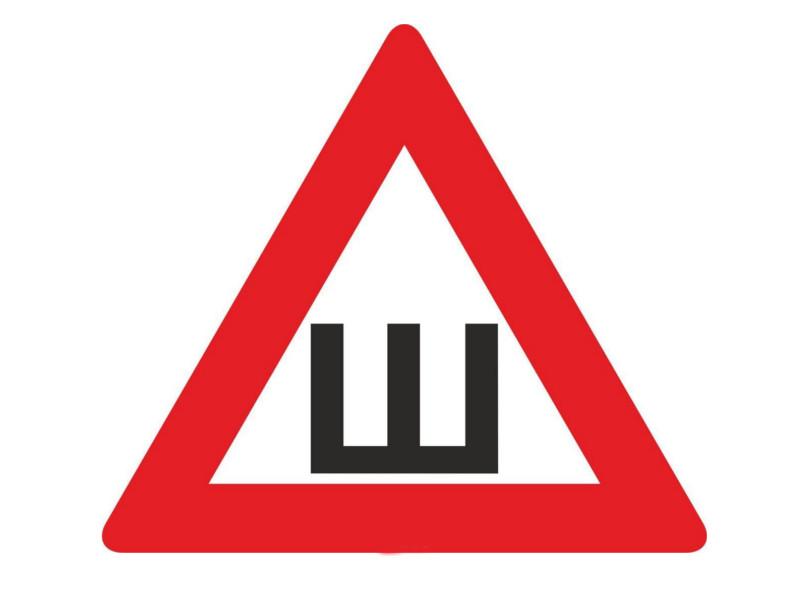 Наклейка на авто Фолиант Знак Шипы НШПн знак фолиант ведется видеонаблюдение в70
