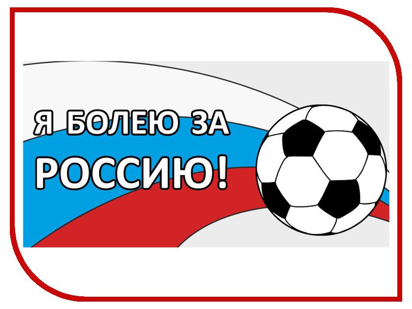 купить Наклейка на авто Фолиант Я болею за Россию НБР-2 по цене 59 рублей