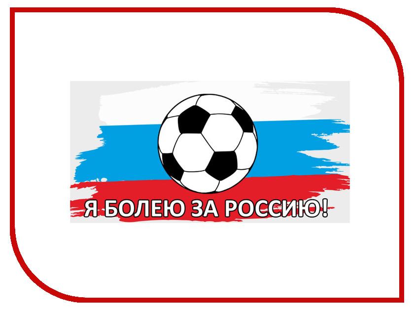 Наклейка на авто Фолиант Я болею за Россию НБР-1 термос термочашка kuangdi k 802 k 447 500ml