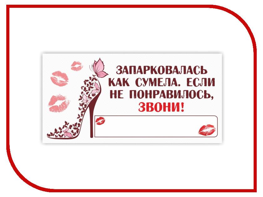 купить Наклейка на авто Фолиант Парковочная визитка Авто-леди ТПП-12 по цене 19 рублей