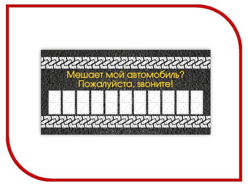 Наклейка на авто Фолиант Табличка парковочная с асфальтом ТПП-8 табличка на дверь бюро находок главный режиссер цвет коричневый