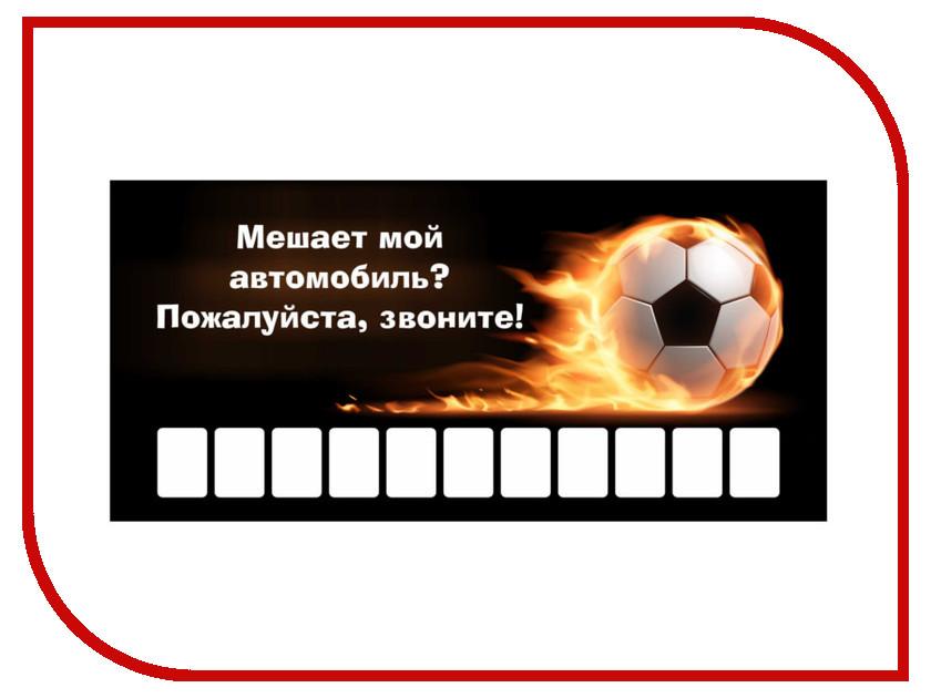 купить Наклейка на авто Фолиант Парковочная визитка ТПП-Ф/3 по цене 63 рублей