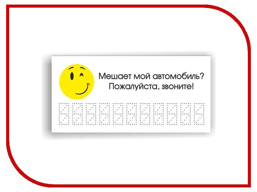 Наклейка на авто Фолиант Парковочная визитка Смайлик ТПП бабкин б н визитка маньяка