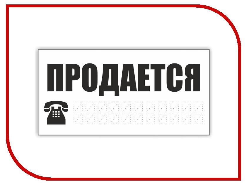 купить Наклейка на авто Фолиант Табличка Продается ТПП-7 по цене 32 рублей