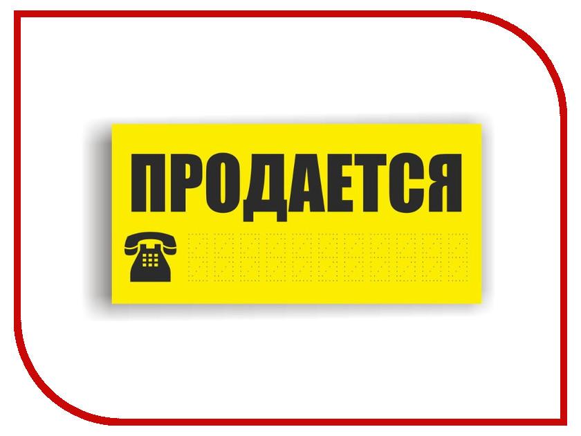 купить Наклейка на авто Фолиант Табличка Продается ТПП-6 по цене 40 рублей