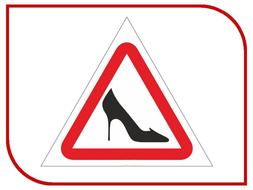 Наклейка на авто Фолиант Знак Женщина за рулем НЖР майка борцовка print bar смерть за рулем