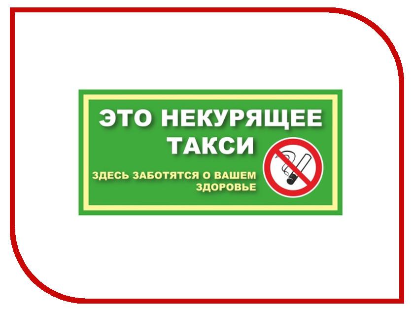 Наклейка на авто Фолиант Это некурящее такси Здесь заботятся о вашем здоровье ННТ