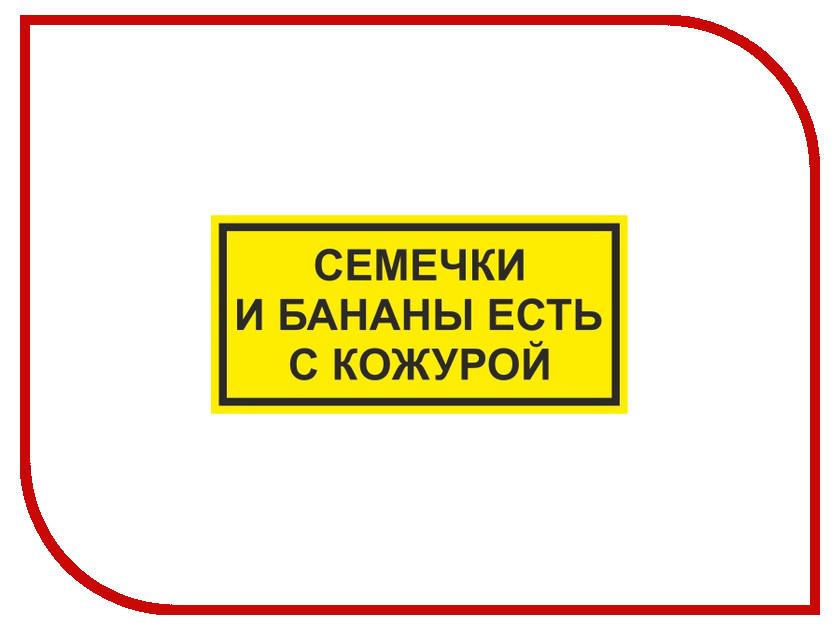 Наклейка на авто Фолиант Семечки и бананы есть с кожурой НСБ семечки от атамана станичные 300 г