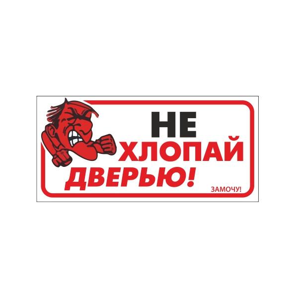 Наклейка на авто Фолиант Не хлопай дверью НХД