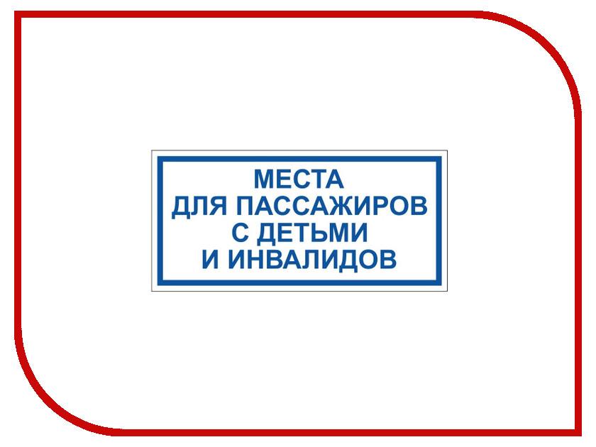 Наклейка на авто Фолиант Места для пассажиров с детьми и инвалидов НМД