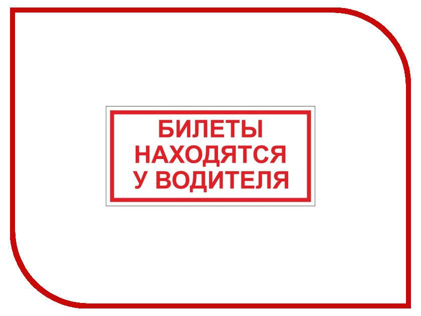 Наклейка на авто Фолиант Билеты находятся у водителя НБВ
