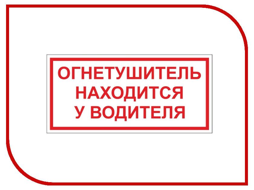 Наклейка на авто Фолиант Огнетушитель находится у водителя НОВ