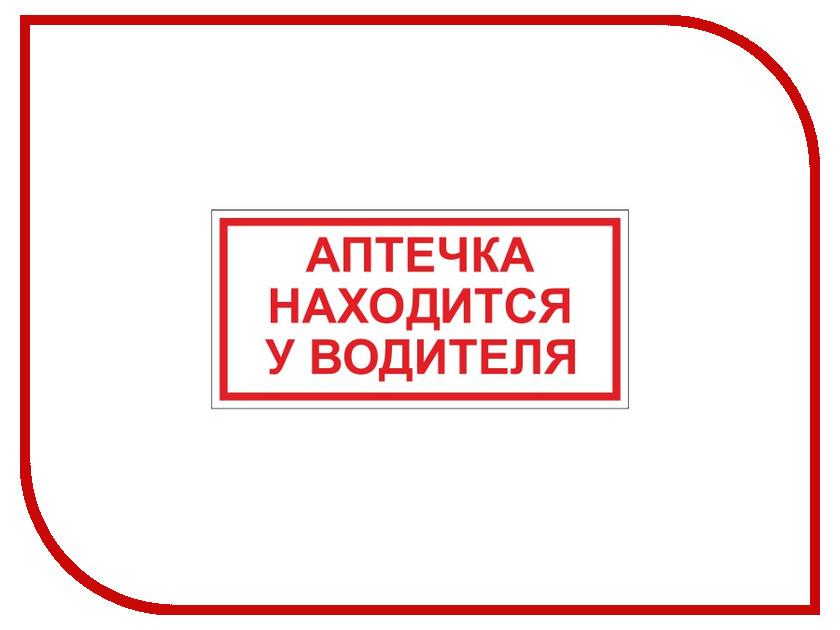 Наклейка на авто Фолиант Аптечка находится у водителя НАВ