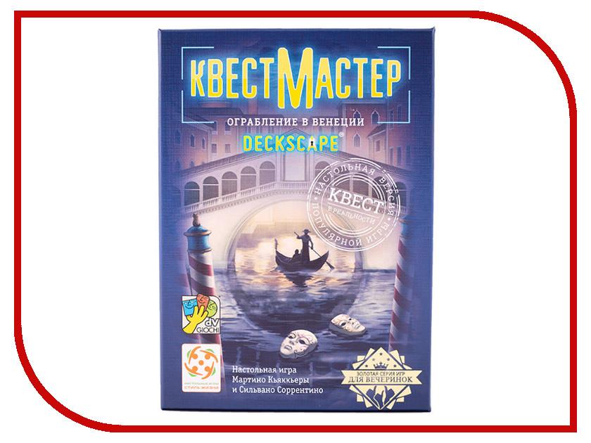 Настольная игра Стиль жизни Квест Мастер, Ограбление Венеции LS74 стиль жизни настольная игра сет
