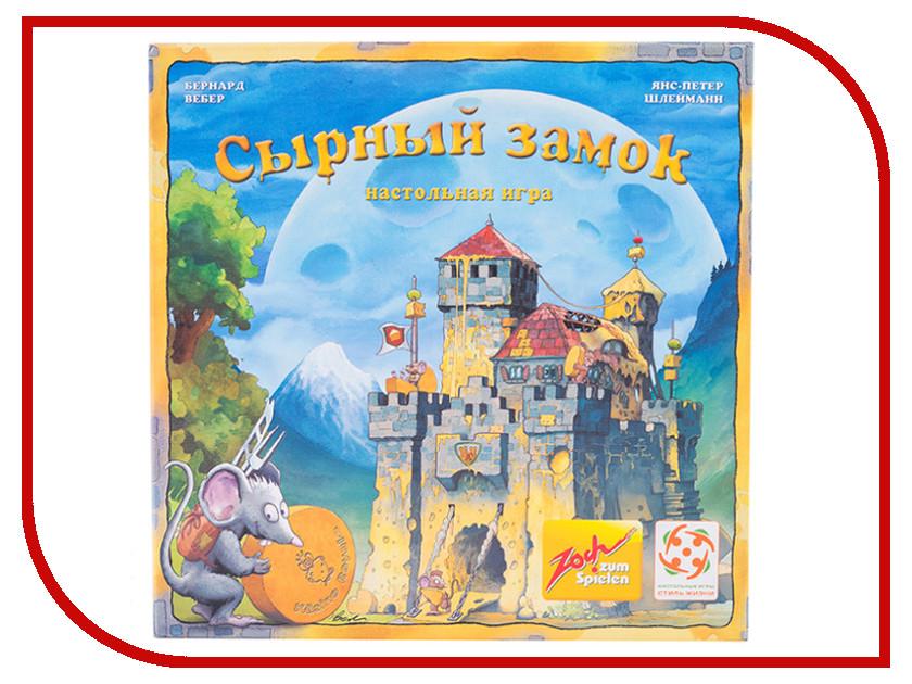 Настольная игра Стиль жизни Сырный замок настольная игра стиль жизни доббль ут000001805