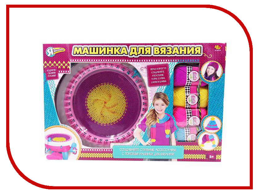 Набор для творчества ABtoys Я дизайнер - Машинка для вязания PT-00715 кубики abtoys 29 дет pt 00477