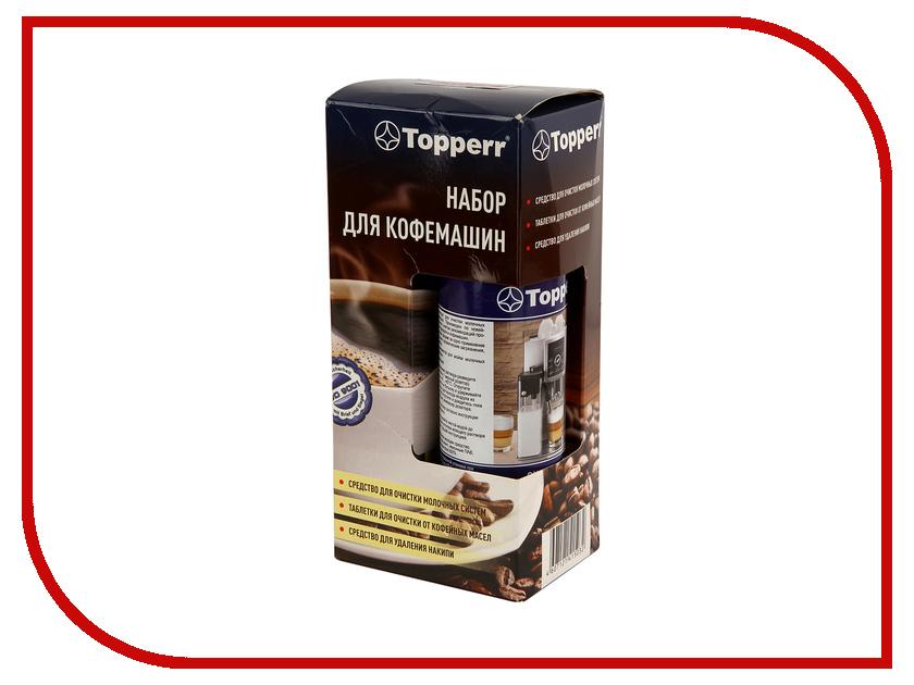 Набор для кофемашин Topperr 3042 topperr vx5