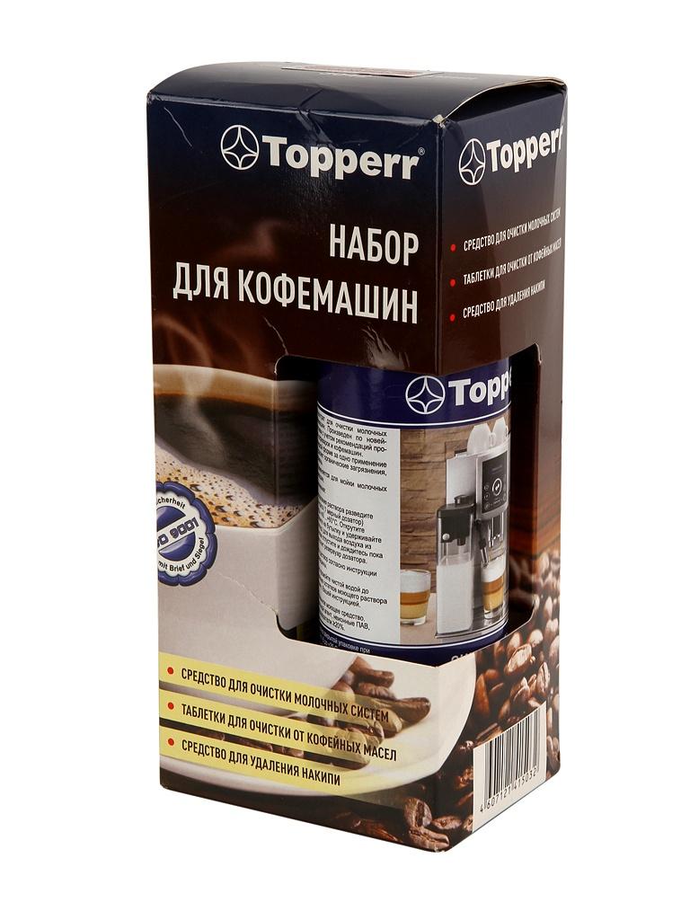Набор для кофемашин Topperr 3042