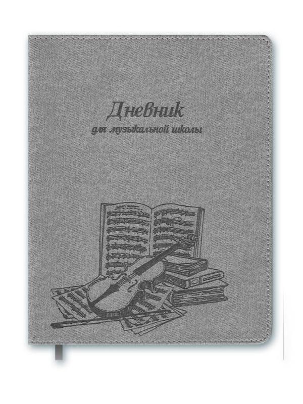 Дневник для музыкальной школы Феникс+ Скрипка 47206