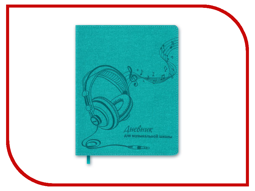 Дневник для музыкальной школы Феникс+ Наушники 47208 феникс дневник для музыкальной школы большой театр