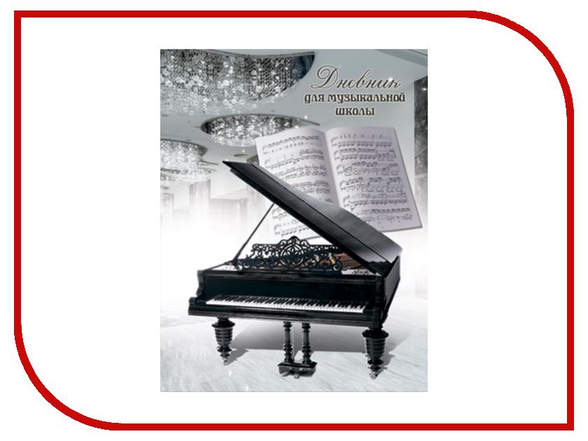 Дневник для музыкальной школы Феникс+ Рояль 44780 феникс дневник для музыкальной школы чёрный рояль в зале а5