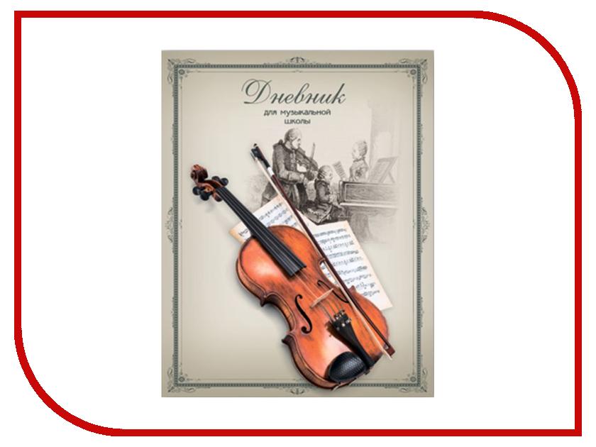 Дневник для музыкальной школы Феникс+ Скрипка 44781 феникс дневник для музыкальной школы чёрный рояль в зале а5
