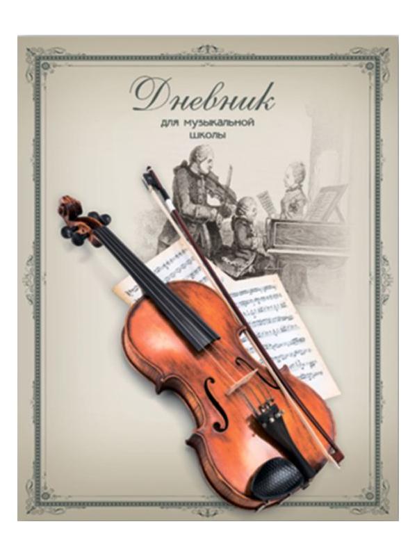 Дневник для музыкальной школы Феникс+ Скрипка 44781