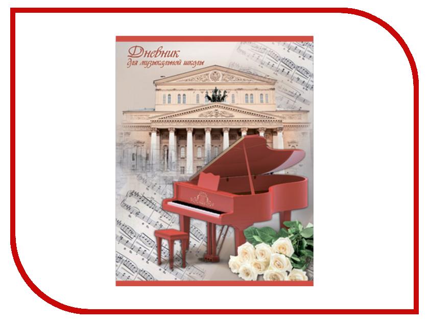 Дневник для музыкальной школы Феникс+ Рояль и театр 44779 феникс дневник для музыкальной школы чёрный рояль в зале а5