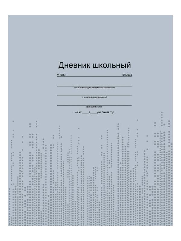 Дневник школьный Феникс+ Фактура на сером 46914 цена и фото