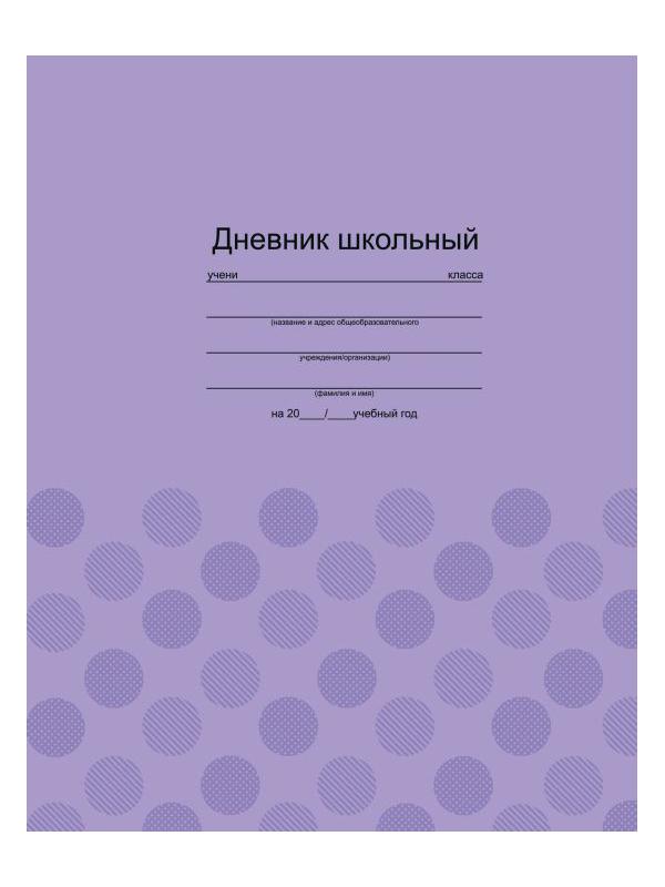 Дневник школьный Феникс+ Фактура на сиреневом 46915