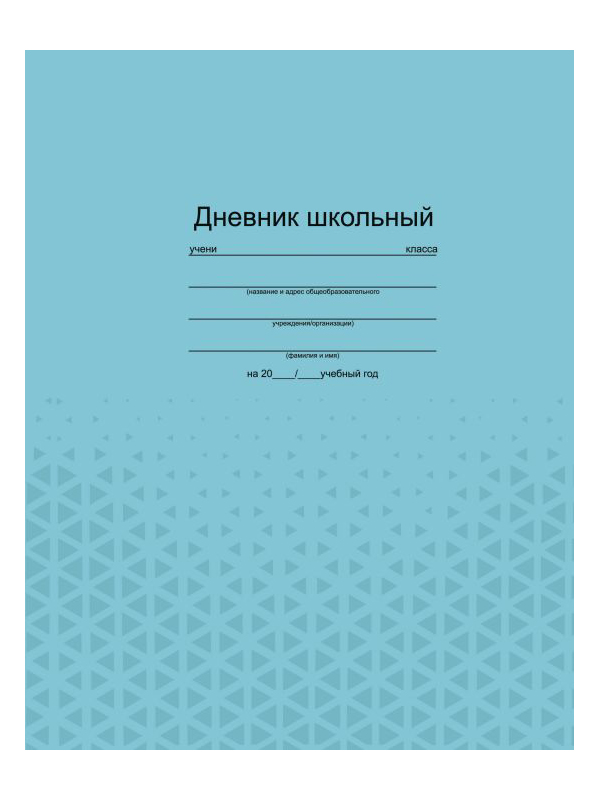 Дневник школьный Феникс+ Фактура на голубом 46913